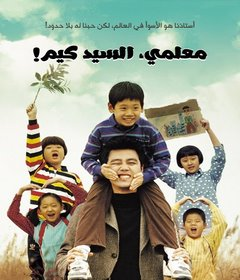 فيلم My Teacher, Mr. Kim 2003 مترجم