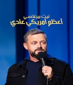 عرض Nate Bargatze: The Greatest Average American 2021 مترجم