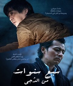 فيلم Night of 7 Years 2018 مترجم