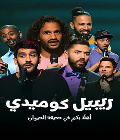 عرض RebellComedy: Straight Outta the Zoo 2021 مترجم