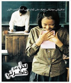 فيلم The Harmonium in My Memory 1999 مترجم