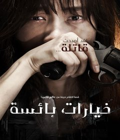 فيلم The Lost Choices 2015 مترجم