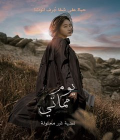 فيلم The Day I Died: Unclosed Case 2020 مترجم