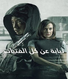 فيلم I Am All Girls 2021 مترجم